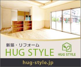 新築・リフォーム HUG STYLE