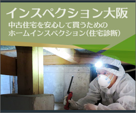 住宅診断(ホームインスペクション) インスペクション大阪